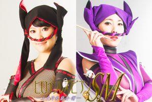 GHOR-32 Heroine Lesbian SM -Two Female Benevolent thief- Mai Tamaki Mirei Yokoyama