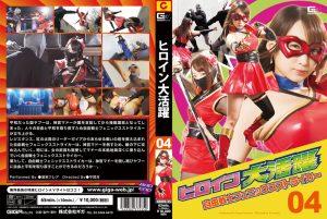 GHOR-35 Heroine Doing Great Freedom Fighter Phoenix Striker Kurea Hasumi