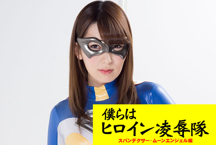 GHOR-36 We are Heroine Insult Force Spandexer Moon Angel Yui Hatano Nanami Hirose