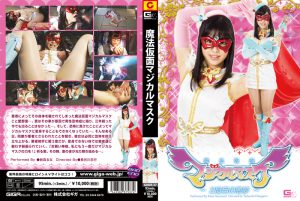 GHOR-37 Witch Angel Magical Mask -The Second Nightmare- Runa Suzumori