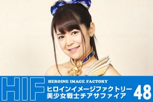 GIMG-48 Heroine Image Factory Beautiful Girl Fighter Cheer Sapphire Reina Hashimoto