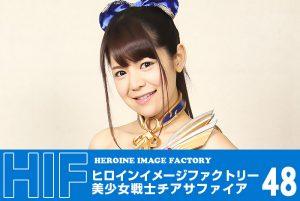 GIMG-48 Heroine Image Factory Beautiful Girl Fighter Cheer Sapphire Reina Hashimoto