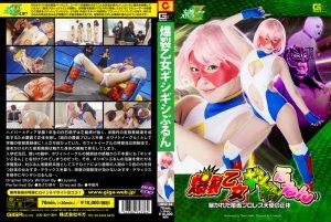 JMSZ-36 Blast Girl GishiGishiPurun Revealed Mask of Pro Wrestling Angel Nana Asahi