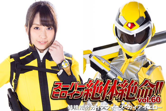THZ-60 Super Heroine in Grave Danger!! Vol.60 Special Agents Commander Gaia Force Gaia Yellow Yukine Sakuragi