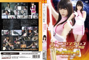 ZATS-25 Burning Action Superheroine Chronicles Jeanne Force -Jeanne Pink Saga- Moe Wakagi Kaori Minami