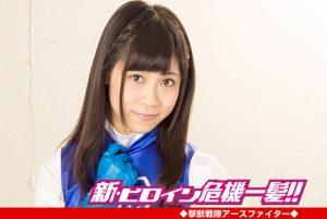 ZEOD-14 New Heroine In Grave Danger!! Attack Beast Forth Earth Fighter Rina Asaishi Kaori Minami Kaoru Momose
