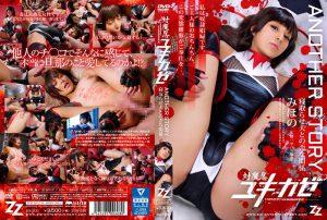ZIZG-022 Taimanin Yukikaze ANOTHER STORY Distortion Relationship With Netora To Husband-Mihono