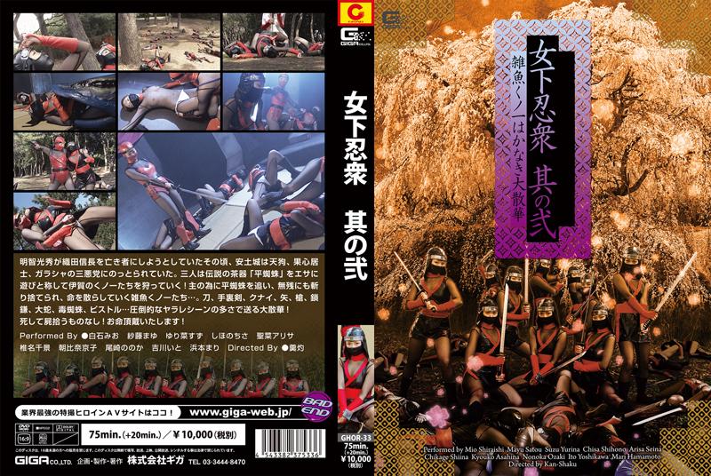 GHOR-33 Female Low-Ranking Ninja Part2 -Fragile Life of Female Low-Ranking Ninja-