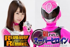 GHOR-44 Targeted Super Heroine Space Agent Sheriff Pink Mayu Yuuki