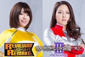 GHOR-47 Making an Adorable Heroine Your Slave 3 REMAKE Nana Ninomiya Shiori Anzai