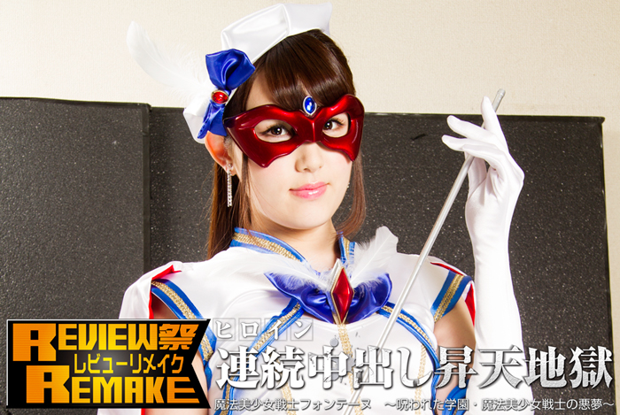 GHOR-49 Heroine Continuous Creampie Torture Fontaine-The Cursed Academy and the Nightmare of the Beautiful Witch- Sakura Mochiduki
