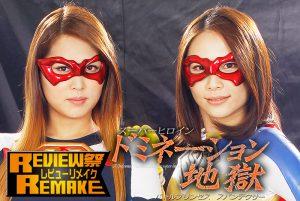 GHOR-50 Battle Princess Spandexer Domination Hell Ian Hanasaki Miho Tono