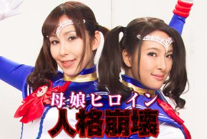 GHOR-54 Mother-Daughter Heroine Decay of Personality Shiho Aoi Nana Ninomiya