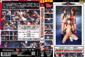 PMID-103 BODYボクシング対決 SP 2 Mutsumi Anna Kawase Yuki