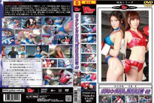 PMID-111 ボクシング対決。敗者決定戦 02