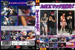 PMSD-027 ミックスマッチ対決!第1巻