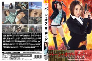 ZEOD-15 Burn of the Dead International Special Agent Investigator Anna Iroha Narimiya