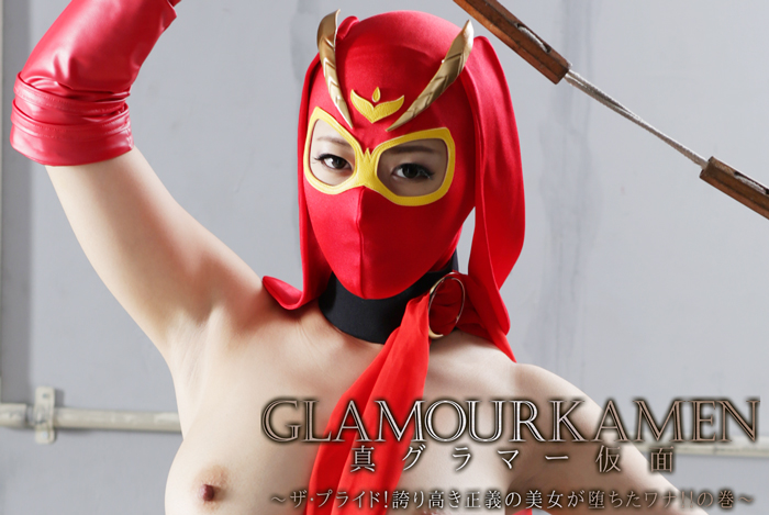 GHOR-56 New Glamour Mask -The Pride! The Trap Beautiful Justice Woman Fell-