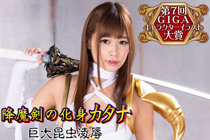GHOR-62 The Incarnation of the Advent Devil Sword, Katana Gigantic Insect Insult Hikaru Konno