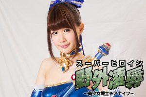 GHOR-63 Super Heroine Outdoor Insult Cheer Knights Kotone Suzumiya