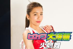 GHOR-64 Heroine Doing Great Mai Hidaka Mei Matsumoto