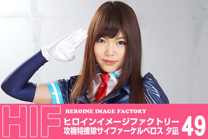 GIMG-49 Heroine Image Factory Special Force Cipher Kerberos Shino Aoi