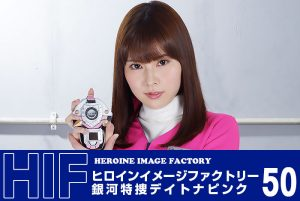 GIMG-50 Heroine Image Factory Daytona Pink Yurina Ayashiro
