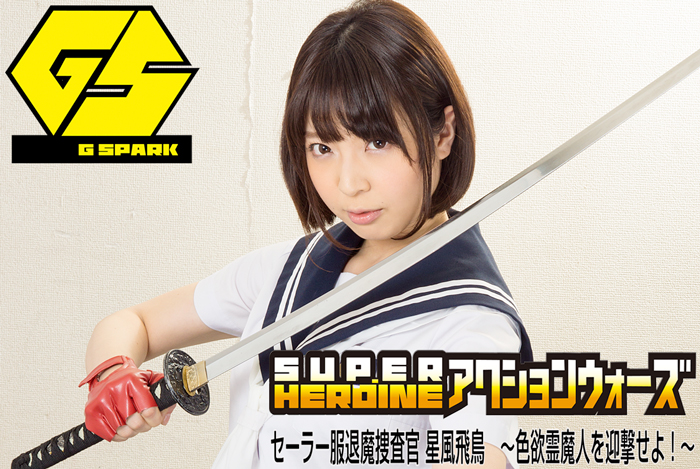 GSAD-18 SUPER HEROINE Action Wars Sailor Suit Investigator Aska Hoshikaze -Intercept The Sexual Appetite Ghost Devil- Miyu Kanade Mai Miori Shijimi