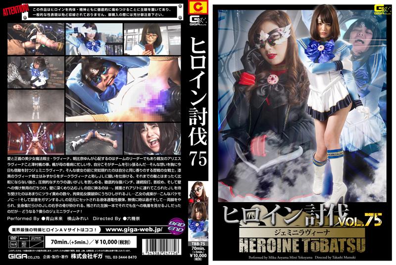 TBB-75 Heroine Suppression Vol.75 Miku Aoyama Mirei Yokoyama