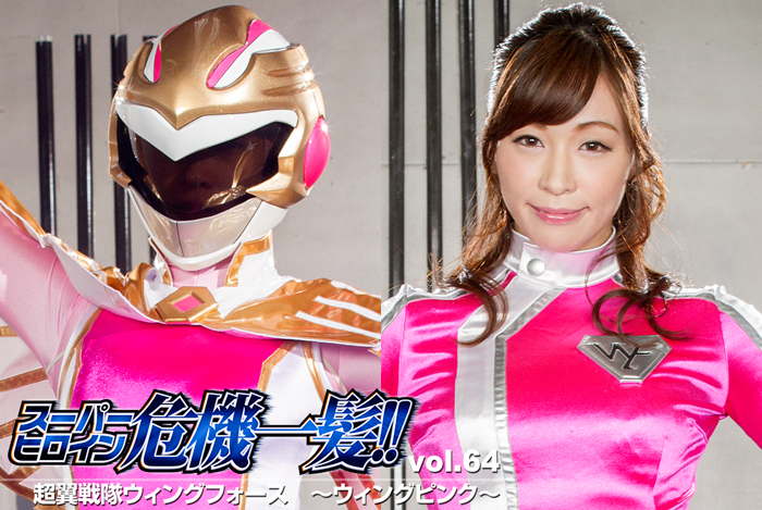 THP-64 Super Heroine in Grave Danger Vol.64 Super Wing Unit Wing Force -Wing Pink- Yuri Momose
