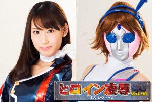 TRE-90 Heroine Insult Vol.90 Miss Levibel Sana Mizuhara