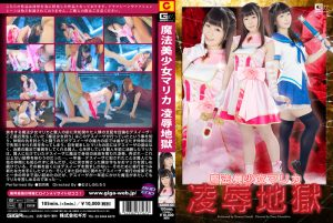 GHOR-65 Witch Girl Insult Torture Nozomi Haduki