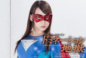 GHOR-66 Superheroine Domination Hell Spandexer Cosmo Angel Horrible Vigilante Group Devil Squad Kurea Hasumi