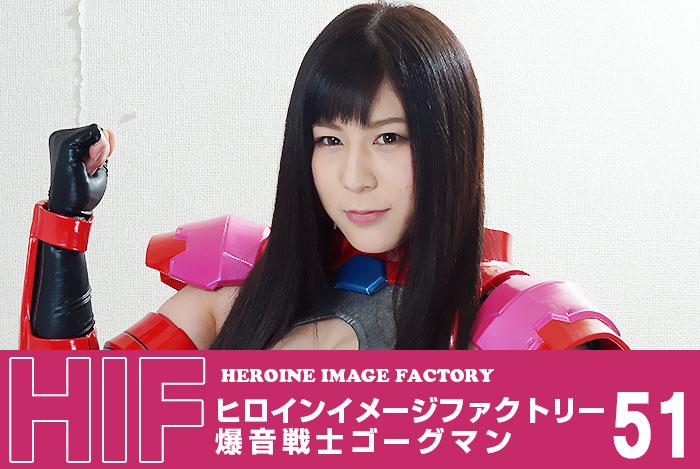 GIMG-51 Heroine Image Factory Blast Fighter Gorgman Yuka Kawami