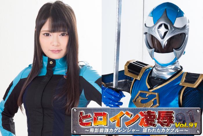 TRE-91 Heroine Insult Vol.91 -Saint Ninja Force Kage Ranger Targeted Kage Blue- Airi Natsume