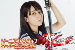 ZATS-26 Burning Action Super Heroine Chronicles Chapter of JK Slayer Kizuki Mayu Koseta Ayaka Tsuji