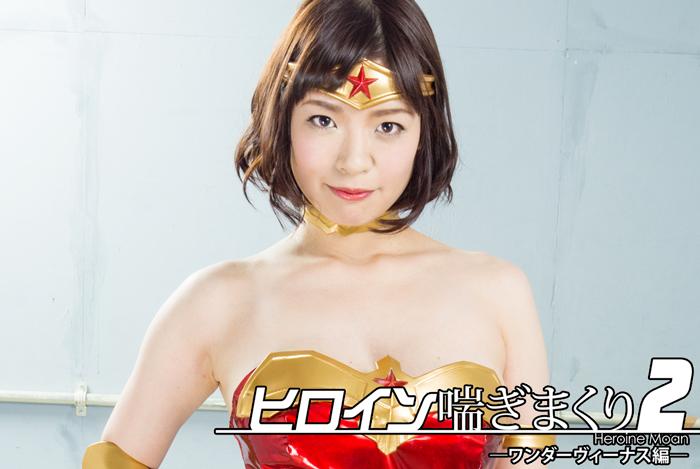 GGTB-31 Heroine Gasping Wonder Venus Nao Mizuki