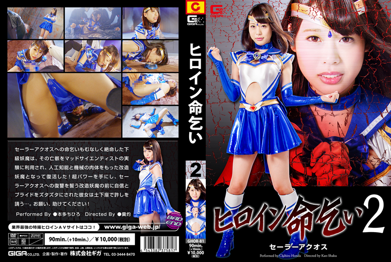 GHOR-81 Heroine Begging for life Sailor Aquos Chihiro Honda
