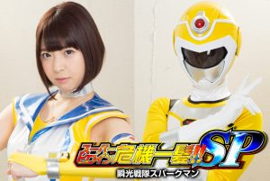 STHP-01 Super Heroine in Grave Danger SP Flash Force Sparkman Miyu Kanade