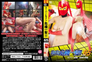 THP-65 Super Heroine in Grave Danger Vol.65 Sexy Mask Tower of Execution Ren Fukusaki