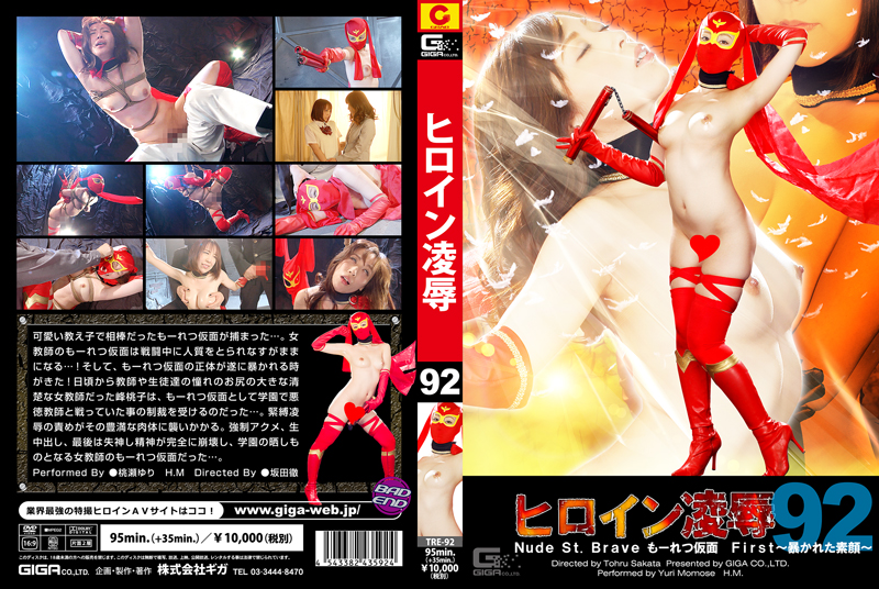 TRE-92 Heroine Insult Vol.92 Nude St. Brave Vehement Mask First -Revealed Real Face- Yuri Momose