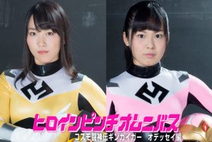 ZEOD-22 Heroine Pinch Omnibus Cosmo Battle God Legend Gingaiger Odyssey Kaori Rin Kaoru Momose