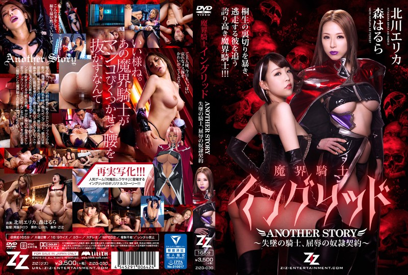 ZIZG-030 Hell Knight Ingrid ANOTHER STORY ~ Downfall Of The Knights, Humiliation Of The Slave Contract - Kitagawa Erika Forest Halla Kitagawa Eria Mori Harura