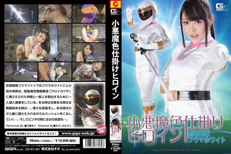 GHOR-84 Devilish Seductive Heroine Fuma White Yui Kawagoe