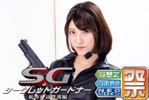 GHOR-89 Secret Gardner Disgraceful Body Guard Kana Morisawa