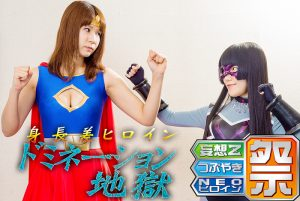 GHOR-90 Height difference Heroine Domination Hell Yuina Sakurano Ichigo Aoi