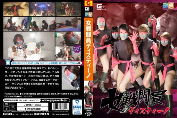 GHKO-01 Female Combatant Destino Mai Miori Eri Makino Natsume Hotsuki RinFujii Shizuko Osaki Madoka Shirosaki Ririko Otonagi
