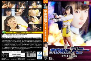 GHKO-02 Space Investigator Ami The Trap of Dirty Old Man Nagomi