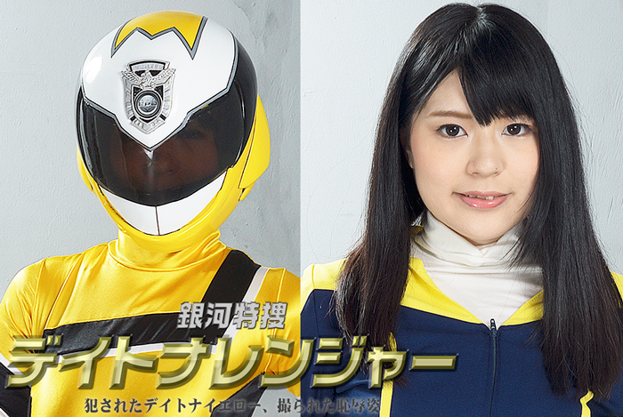 GHKO-04 Galaxy Investigator Daytona Ranger -Raped Daytona Yellow, Peeped Insult Figure- Yuma Kouda