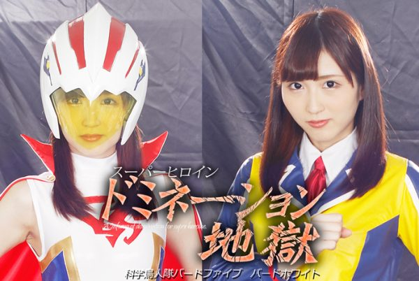 GHKO-06 Superheroine domination hell Scientific Bird Force Bird Five Bird White Maria Wakatsuki
